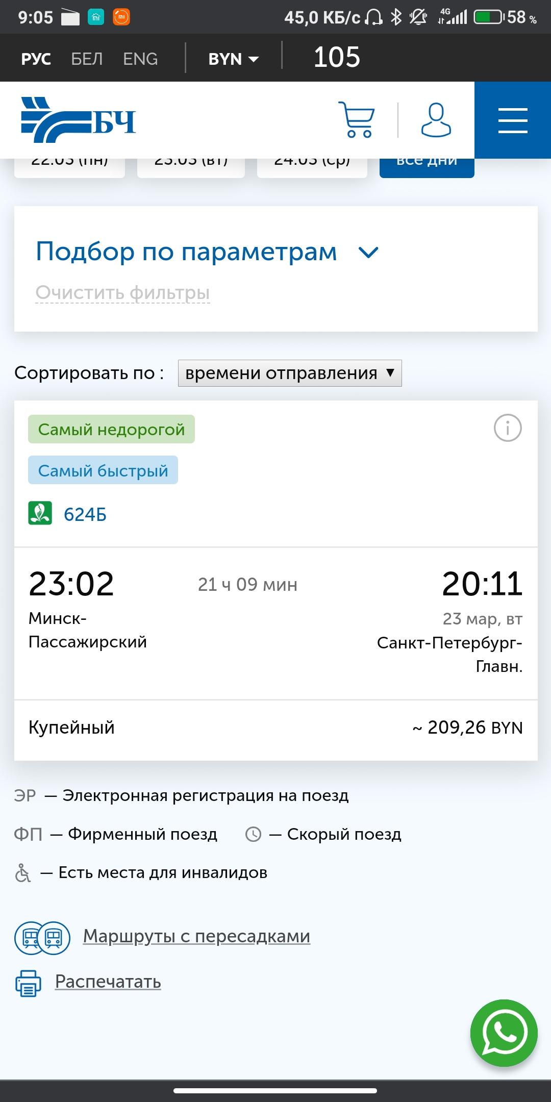из минска в санкт петербург в 2021 году