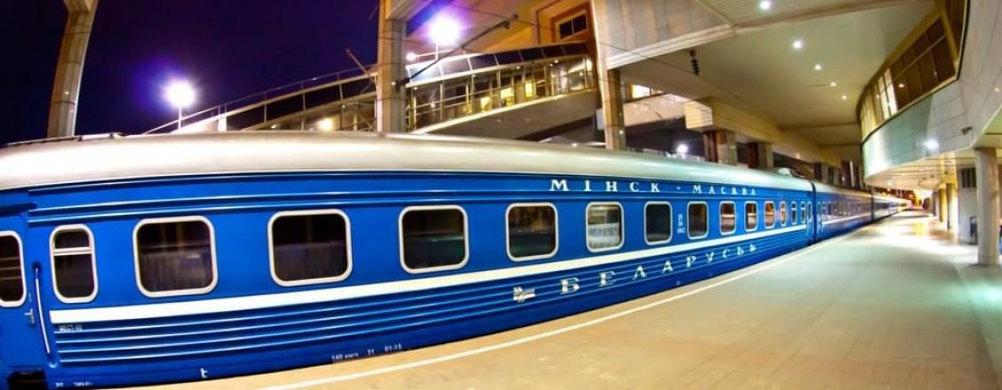 Мнение про скорый фирменный поезд № 2/1 Минск–Москва «Беларусь»