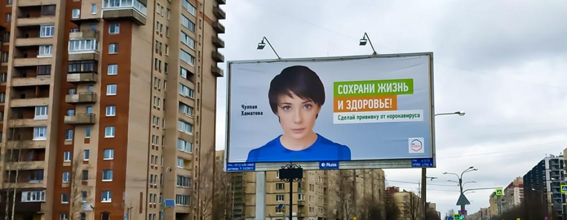 Реклама прививок в Санкт-Петербурге