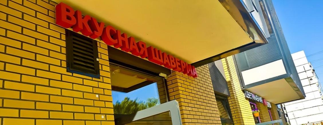 Вкусная шаверма - Пионерская ул., 21, Санкт-Петербург (этаж 1)